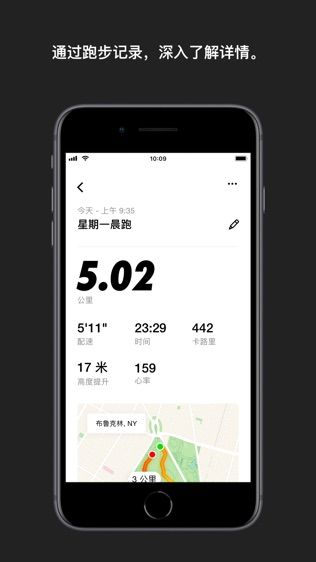 Nike+ Running软件截图2
