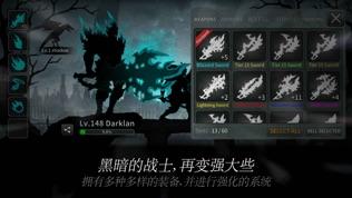 黑暗之剑软件截图2