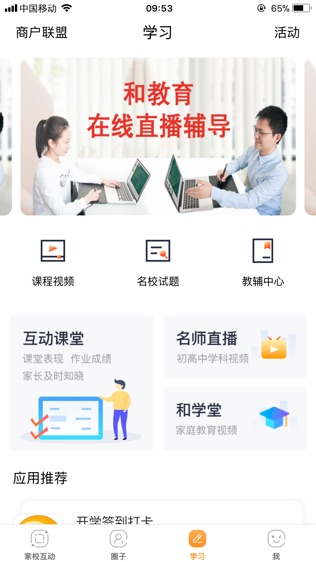 辽宁和教育(老师版)软件截图2