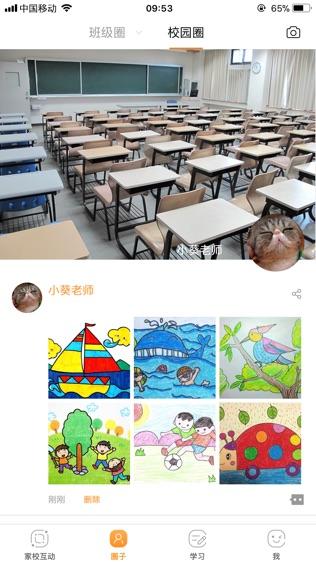 辽宁和教育(老师版)软件截图1