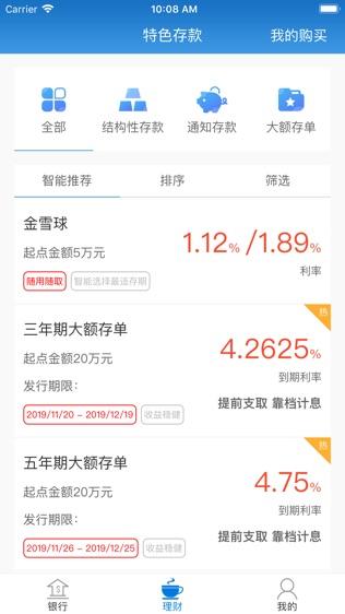 邯郸银行软件截图2