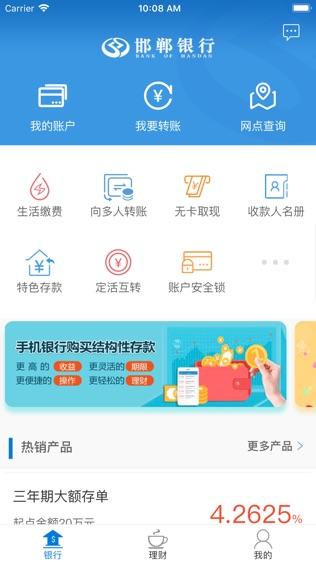 邯郸银行软件截图1