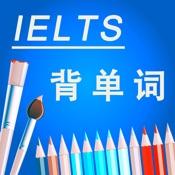 雅思IELTS英语必备核心词汇