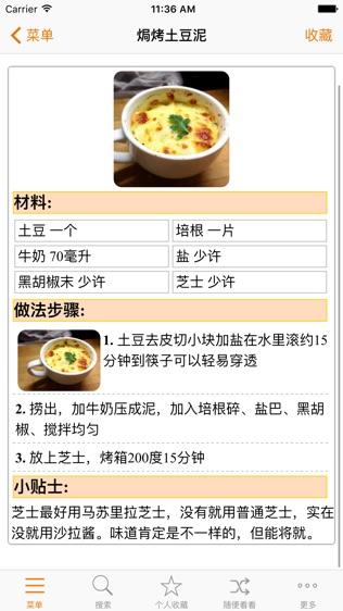 西餐菜谱大全HD软件截图0