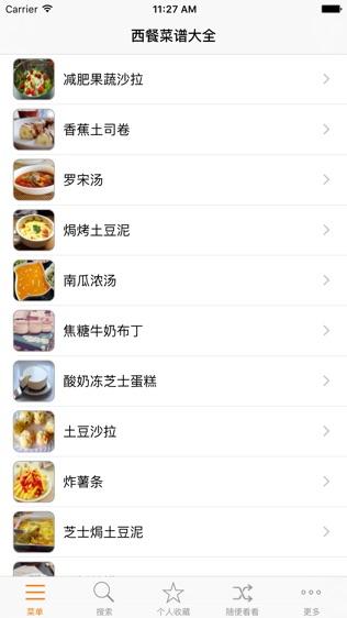 西餐菜谱大全HD软件截图1