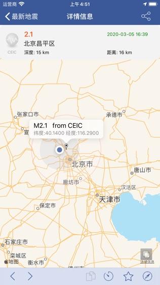 地震讯息软件截图1