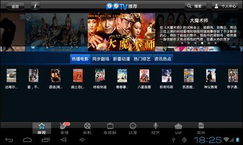 免费网络电视直播软件