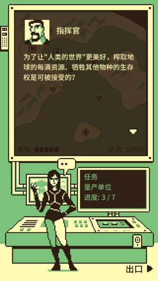 最后的巨神兵软件截图2