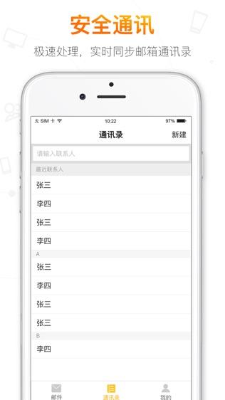 搜狐邮箱软件截图2