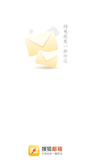 搜狐邮箱软件截图0