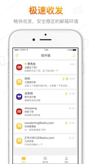 搜狐邮箱软件截图1