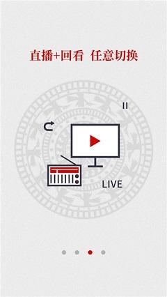 广西网络广播电视台软件截图2