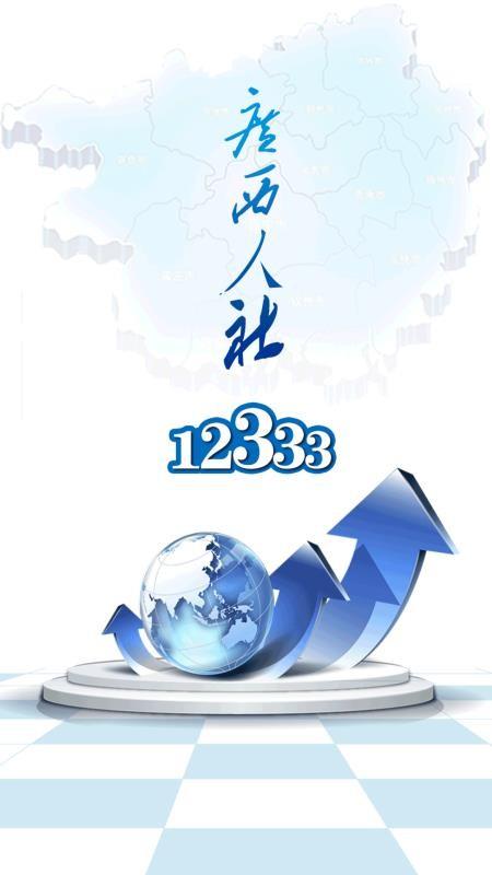 广西人社软件截图0