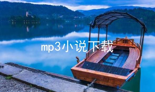 mp3小说下载