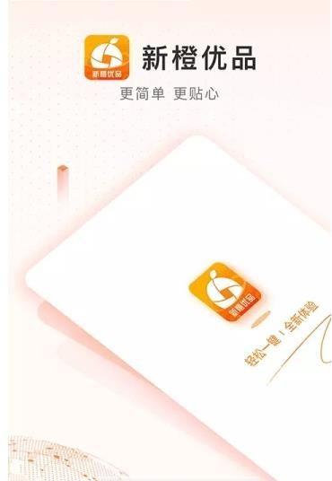 新橙优品软件截图0