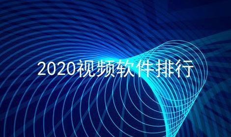 2020视频软件排行