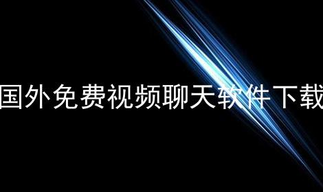 国外免费视频聊天软件下载