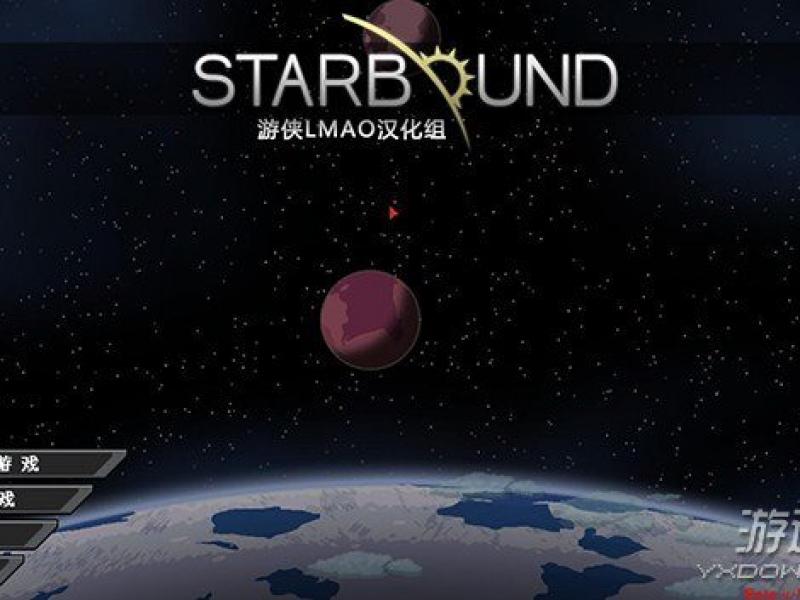 Starbound1.2.2 中文版下载