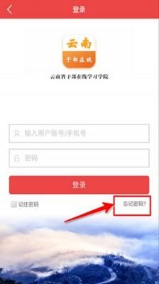 云南省干部在线学院app软件截图1