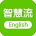 智慧流英语