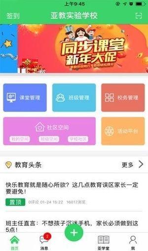 贵州省人人通教育平台