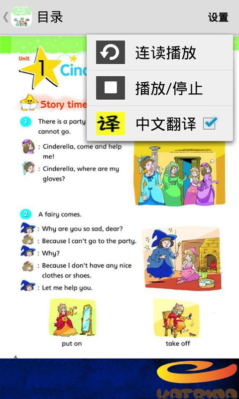 江苏英语五下软件截图2