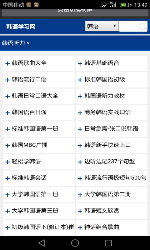 学习韩文软件截图0