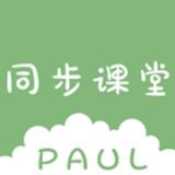 PAUL同步课堂