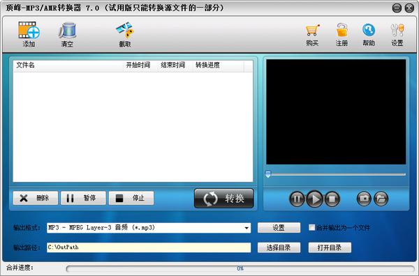 顶峰MP3/AMR转换器下载