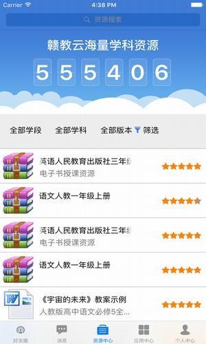 江西教育资源公共服务平台软件截图1