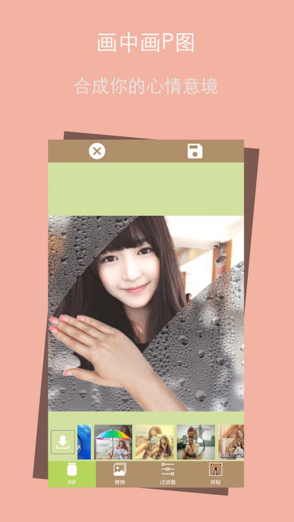 木子美图软件截图1
