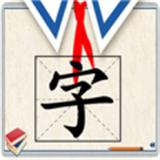 儿童拼图学汉字