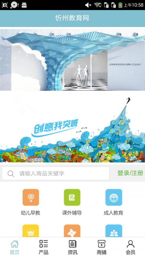 忻州教育网软件截图0