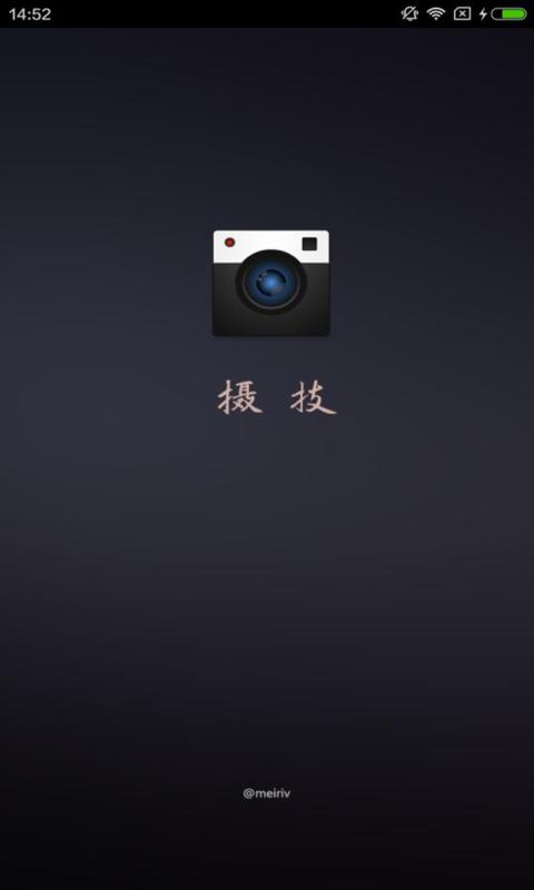 摄技软件截图0