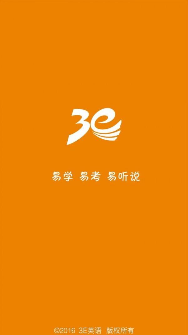 3E英语库