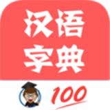 中华汉语字典
