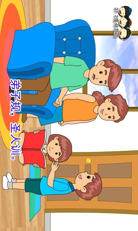 儿童三字经弟子规软件截图2