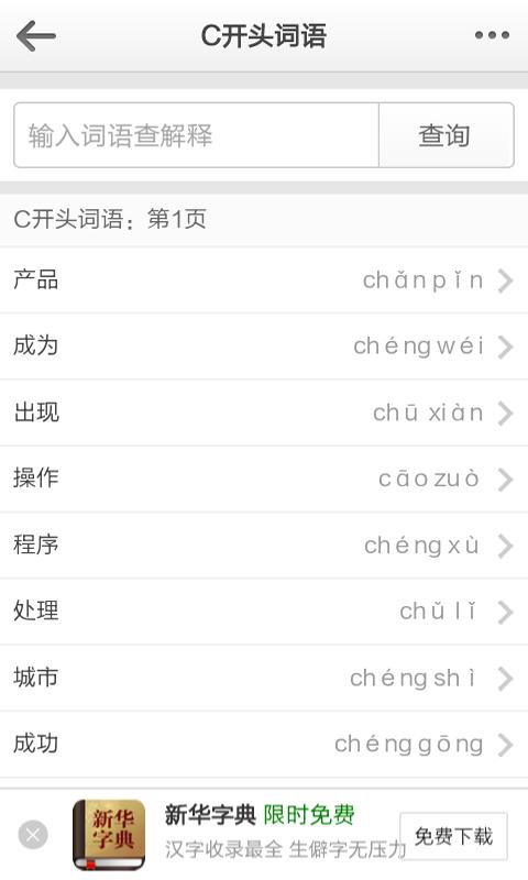 在线汉语词典