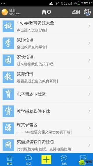 桃李园教育网