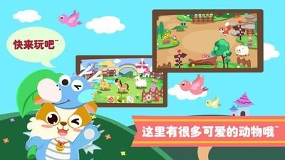 儿童疯狂动物乐园软件截图0