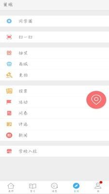 福建省教育信息化统一平台软件截图1