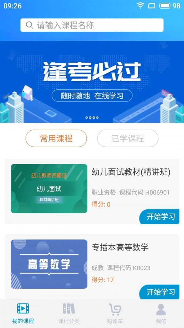 鑫兴华教育软件截图0