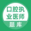 口腔题库app