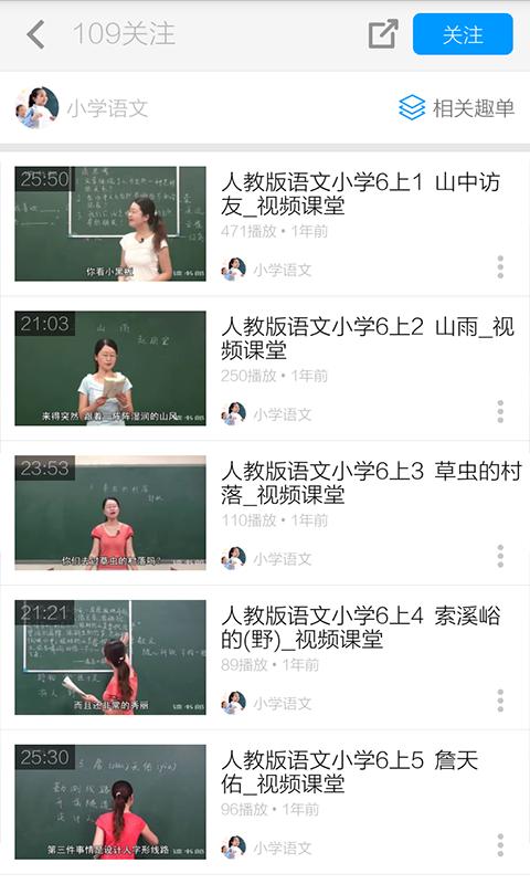 小学生作业辅导视频
