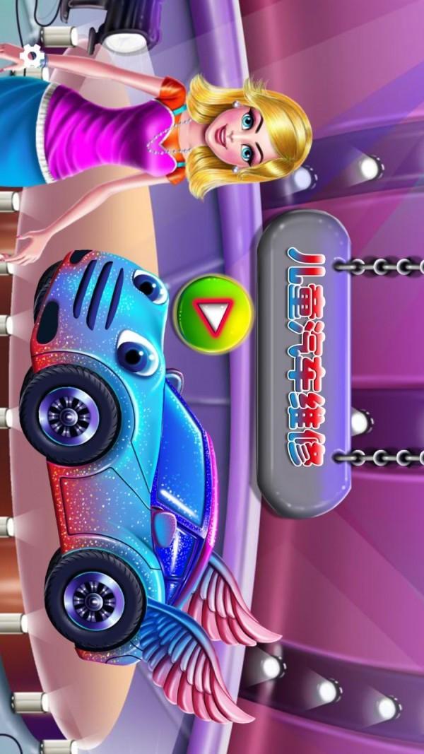 儿童汽车维修软件截图0
