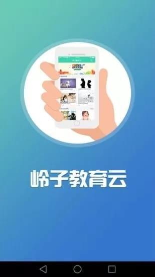 岭子教育云