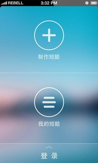 短酷app软件截图2