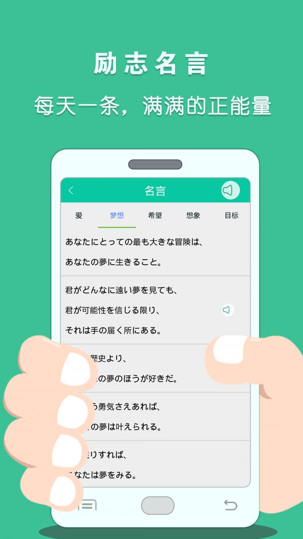 日语惯用句