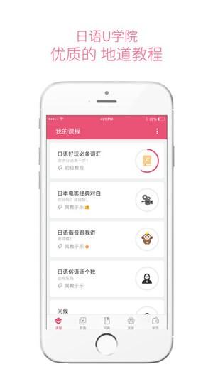 日语流利说手机版软件截图0