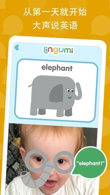 Lingumi软件截图1